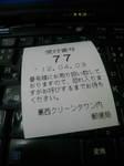 SBSH0024.JPG